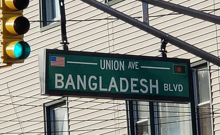 নিউর্জাসির প্যাটারসন সিটিতে Bangladesh Blvd নামে সড়কের নামকরণ