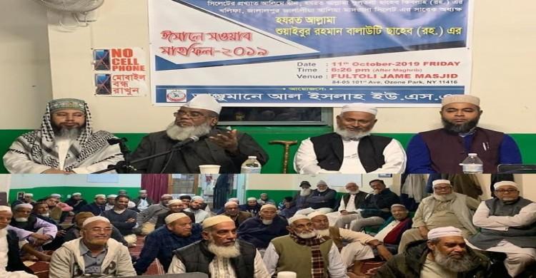 """যুক্তরাষ্ট্রে আল্লামা শুয়াইবুর রহমান বালাউটি (রঃ)""""র ঈসালে সওয়াব মাহফিল অনুষ্ঠিত"""