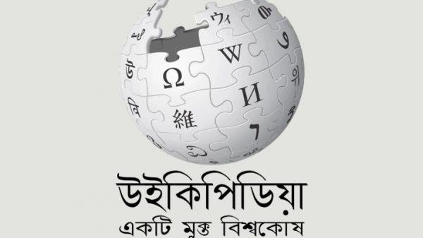 বাংলা উইকিপিডিয়ায় ১ লাখ নিবন্ধ
